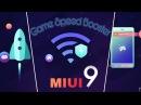 MIUI 9 Game Booster - Работает ли и почему китайцы это скрыли