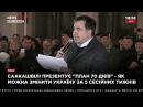 Саакашвили: за пять недель можно полностью изменить законодательство Украины 21 .