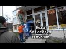 Архипо-Осиповка где взять хорошую питьевую воду недорого