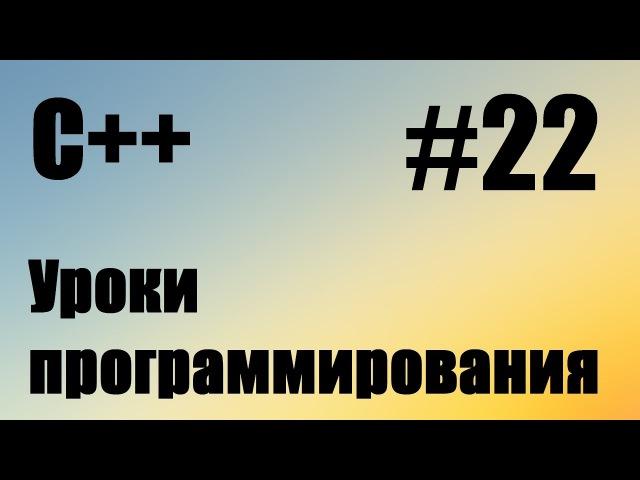 Оператор перехода goto. Когда код становится непонятен даже создателю. Урок 22.