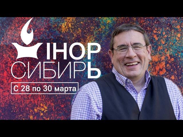 Джон Чизом приглашает на конференцию IHOP-СИБИРЬ
