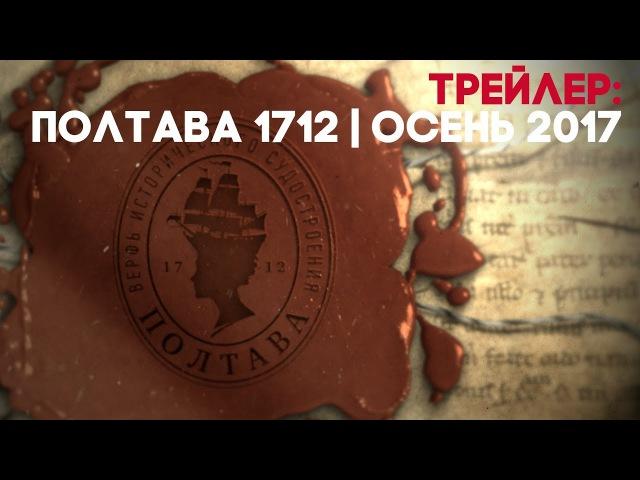 Полтава 1712 | Анонс серии роликов | осень 2017
