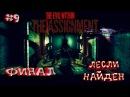 The Evil Within: The Assignment прохождение Кураями БЕЗУМСТВО 9 Лесли найден. Финал