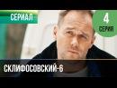 ▶️ Склифосовский 6 сезон 4 серия - Склиф 6 - Мелодрама | Фильмы и сериалы - Русские