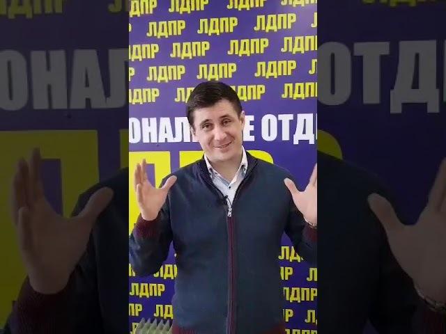Депутат Госдумы от ЛДПР Вадим Деньгин поздравляет женщин с 8 марта Брянск