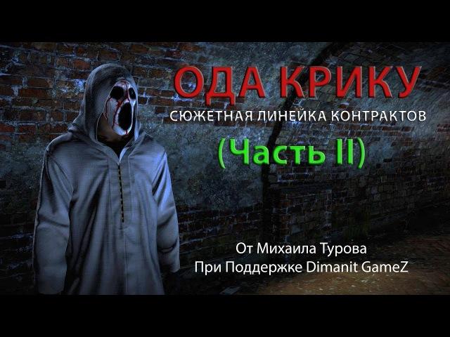 HITMAN - Ода Крику - от Михаила Турова (часть 2)