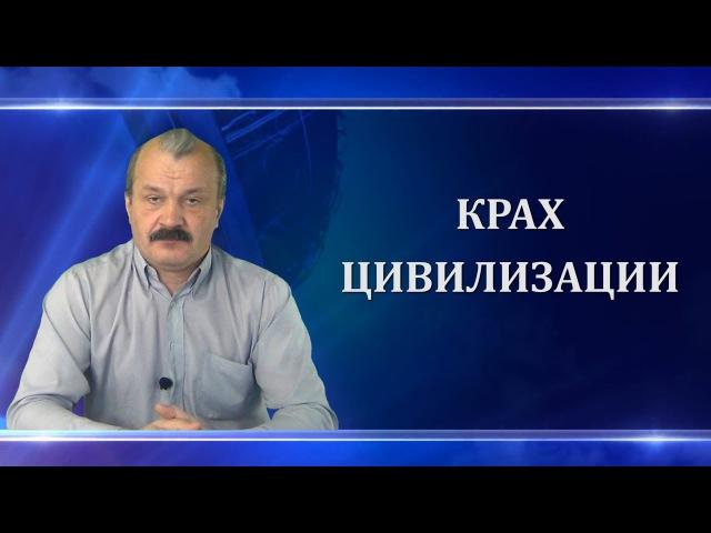 Алексей Кунгуров. Крах цивилизации.