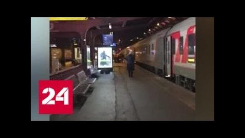 Пассажиры поезда Париж-Москва застряли под Страсбургом - Россия 24