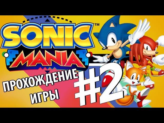 Sonic Mania - 2 часть прохождения игры (ФИНАЛ)