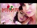 Самая красивая песня про МАМУ. МАМОЧКА МИЛАЯ.