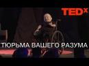 Тюрьма вашего разума Sean Stephenson TEDxIronwoodStatePrison