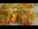 Кулинария Быстро и Вкусно Заморозка болгарского перца Кулинария