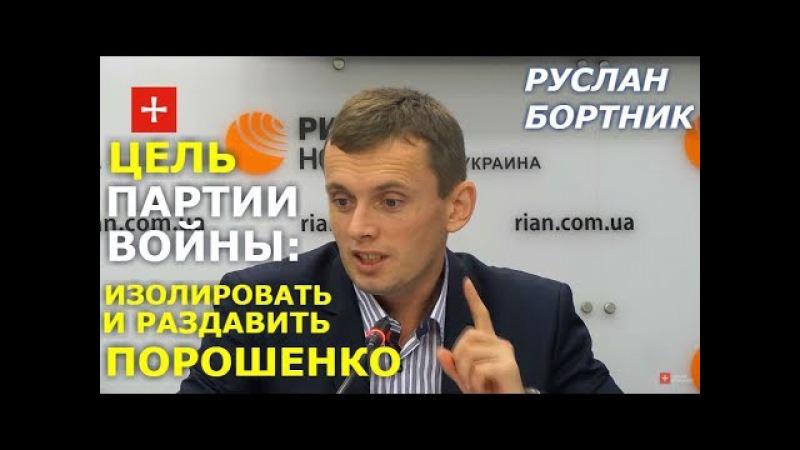 Игра в Минск и разрыв дипотношений с Россией. За кого отдувается Порошенко? Рус ...