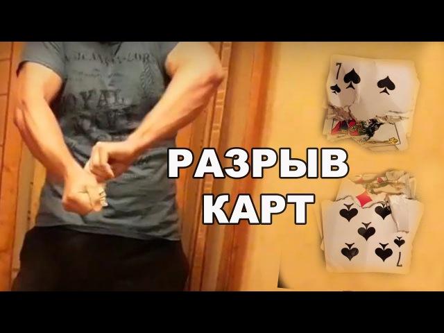 Антон Наумцев Разрыв карт 40 шт.
