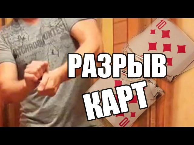 Антон Наумцев Разрыв карт 30 шт.