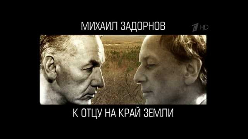 Задорнов Михаил Котцу накрай земли