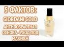 5 ФАКТОВ: Антивозрастная основа - уход под макияж Giordani Gold (Любовь Шипилова)