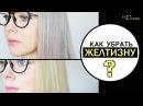 Как БЫСТРО избавиться от желтизны на волосах блондинкам | ДОМА | Холодный серый блонд