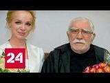 Просчиталась супруга Армена Джигарханяна обиделась и уехала из России - Россия 24