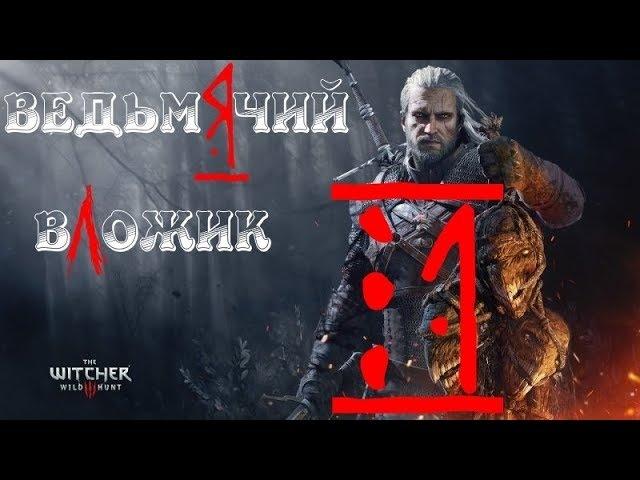THE WITCHER 3 - ВЕДЬМЯЧИЙ ВЛОЖИК - Как Геральт лошадь покупал