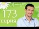 Татьянин день   173 серия