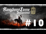 У меня проблема - я в Средневековье | Kingdom Come: Deliverance #10
