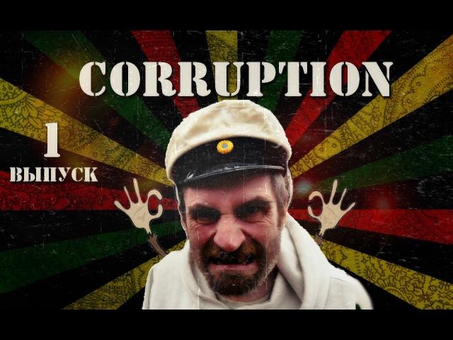 К.А.Р.Б.И.Т для Передачи CORRUPTION