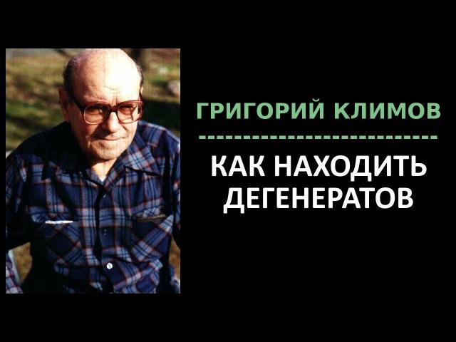 Григорий Климов - Как находить Дегенератов