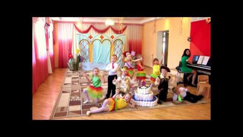 Танец Шоколадки в детском саду