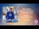 Как найти своего духовного учителя гуру Андрей Верба