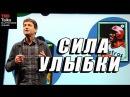 TED на русском - ТАЙНАЯ СИЛА УЛЫБКИ - Рон Гутман