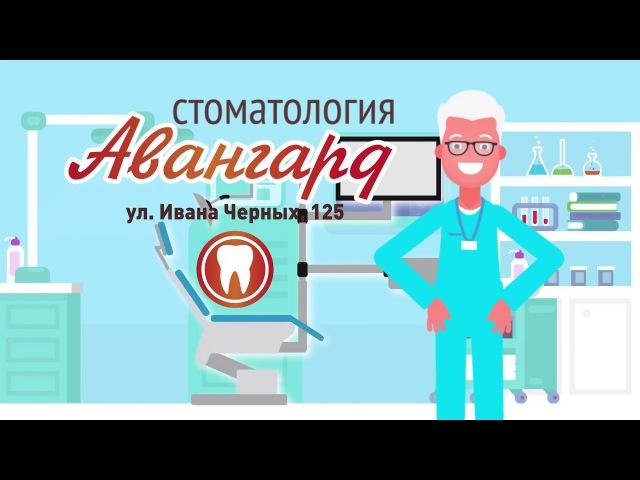 Стоматология Авангард