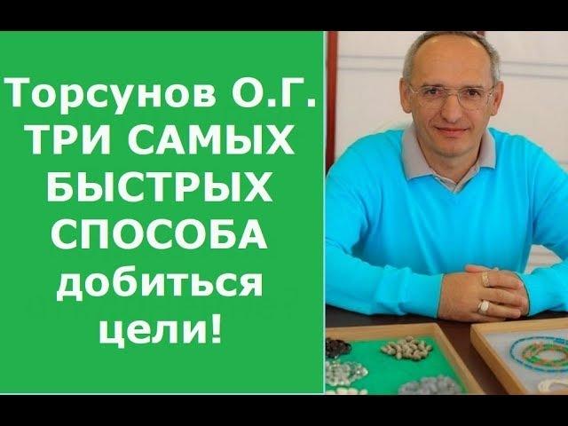 Торсунов. ТРИ САМЫХ БЫСТРЫХ СПОСОБА добиться цели!