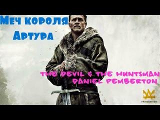 Daniel Pemberton The Devil & the Huntsman OST Меч короля Артура