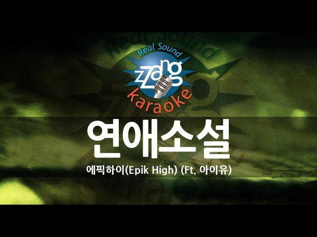 [짱가라오케/원키/MR] 에픽하이(Epik High)-연애소설(Love Story) (Ft. 아이유) KPOP Karaoke [ZZang KARAOKE]
