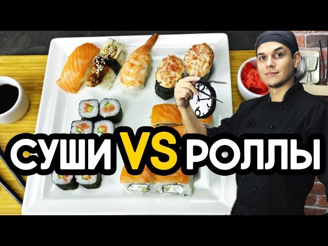 Суши или Роллы. Как правильно? Sushi Roll