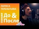 Лариса Тереньтьева - До и После обучения в школе Петь Легко (4 Non Blondes - What's Goin On Cover)
