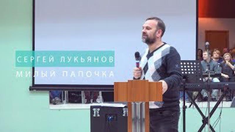 Сергей Лукьянов -