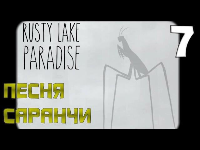 ПЕСНЯ САРАНЧИ Rusty Lake Paradise Женское прохождение 7