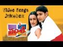 Vamsi Telugu Movie Video Songs || Jukebox || Mahesh Babu, Namratha