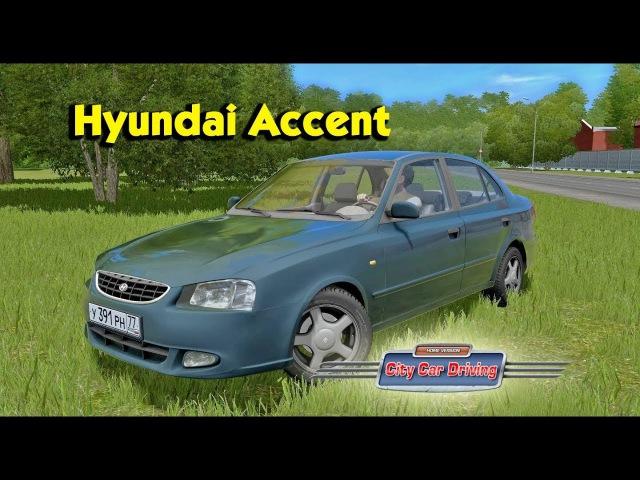 Машина Hyundai Accent для City Car Driving 1.5.0-1.5.5