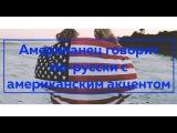 Почему американцы не могут говорить на русском без акцента