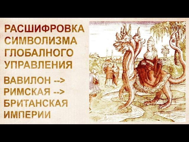 Папство Богиня Иштар Вавилон = Рим Расшифровка тайных символов мировой власти