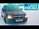 Обзор Лада Приора/Test Lada Priora исповедь фаната