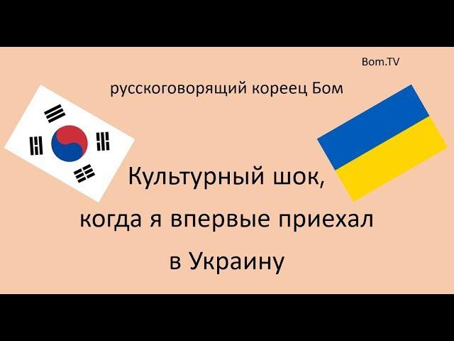 Культурный шок, когда я впервые приехал в Украину. Бом