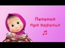 Маша и Медведь - 🍒 Песня Про Варенье 🍎 (Караоке-клип / День варенья)