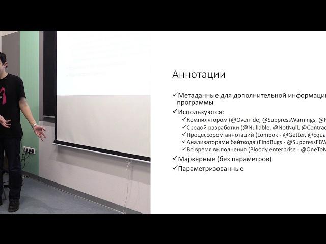Лекция 12. Java аннотации, рефлекшн, байткод