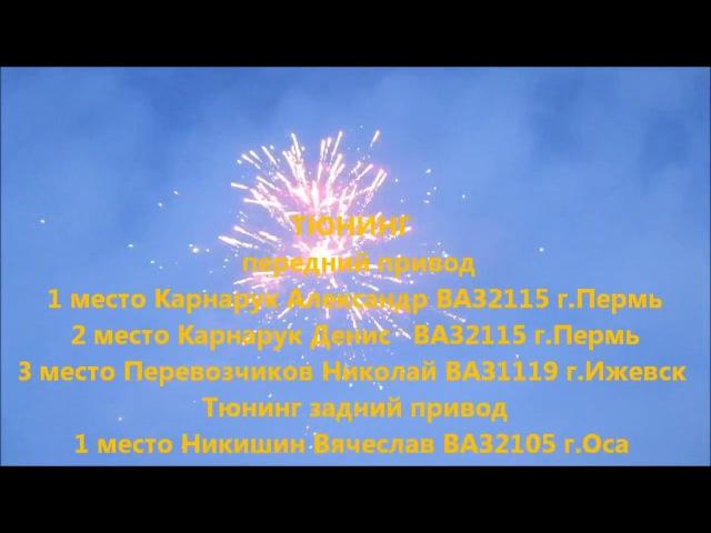 23 02 2018 Кубок Урал Транскома награждение тюнинг