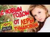 Лера Туманова поздравляет OOPS!MUSIC с Новым 2018 Годом!