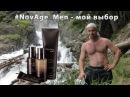 NovAge MEN выбор настоящих мужчин
